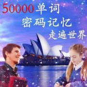 英语单词记忆50000名师速记