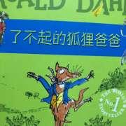 了不起的狐狸爸爸-5.可怕的挖掘机-喜马拉雅fm