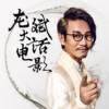 龙斌大话电影-2015