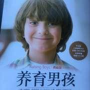 第2章:男孩成长的三个阶段1-喜马拉雅fm