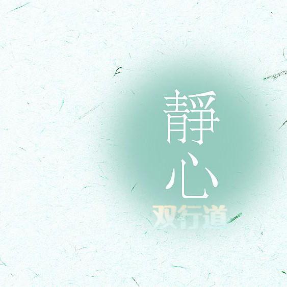 班得瑞/寂静山林 学习背景音乐