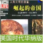 102【第5卷:崛起的帝国(前400-公元200年)】第一章 亚历山大远征2-喜马拉雅fm