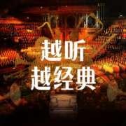 《电影中的古典》01-喜马拉雅fm