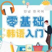 韩语零基础发音轻松学