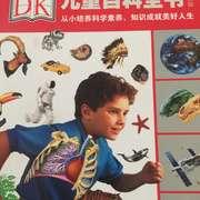 儿童百科全书 012 沙漠-喜马拉雅fm