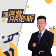 懂运营HR必听(连载)