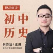 复旦师叔的初中历史课(部编版)