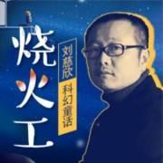 刘慈欣科幻童话 |《烧火工》