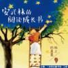 安武林的阅读成长书:地上的星星