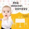养生篇: 妈妈必知的宝宝饮食安全