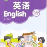 苏教版小学英语三年级下册