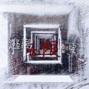 01醒来(1)-喜马拉雅fm