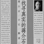 真实的蒋介石-蒋介石日记解读