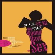 女人的性爱动机 掌握女性身体密码 探索男女性爱地图