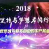 2018互联网轻创业