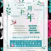 周年庆典《幽兰百草序》汇演-喜马拉雅fm