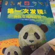 王艺萱阅读绘本《第一次发现》1-13页-喜马拉雅fm