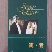 简爱 Jane Eyre英文版 听力中级1