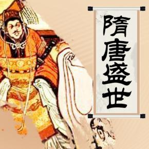 隋唐盛世(粤语)