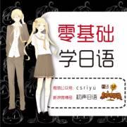 初声日语·零基础学日语