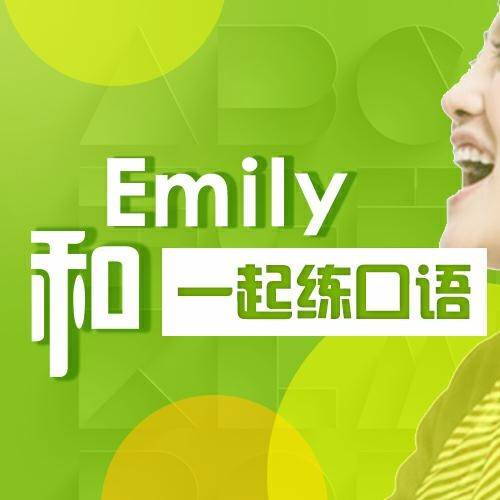 和Emily一起练口语