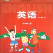 冀教版小学英语四年级上册