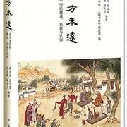 从历史看中国、亚洲、认同以及疆域(二)葛兆光-喜马拉雅fm