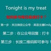 【和Emily一起练口语】Tonight is my treat!-喜马拉雅fm
