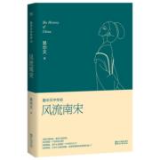 易中天中华史·第十九卷:风流南宋