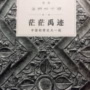 李零 《我们的中国》丛书选读