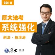 2018法考-刑法系统强化-柏浪涛