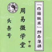 八字命理:传统命理基础知识班