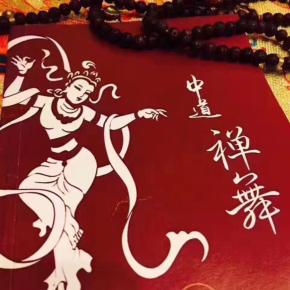 中道禅舞初级班常用音乐