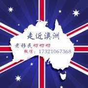澳洲移民-每天5分钟只说干货