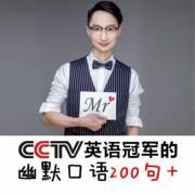 幽默口语2000句(原简单口语)