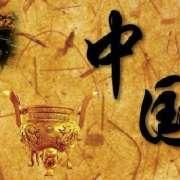 【华夏文明上下五千年】--夏朝(二)-喜马拉雅fm