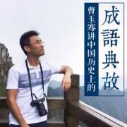 成语说史——曹玉骞历史典故精讲