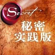 【秘密实践版】第43-50天-喜马拉雅fm