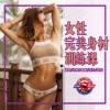 女性完美身材训练课