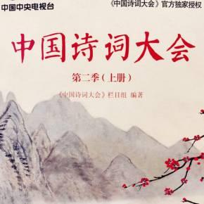 中国诗词大会(第二季)诗词选读