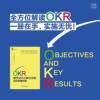 OKR:目标管理利器