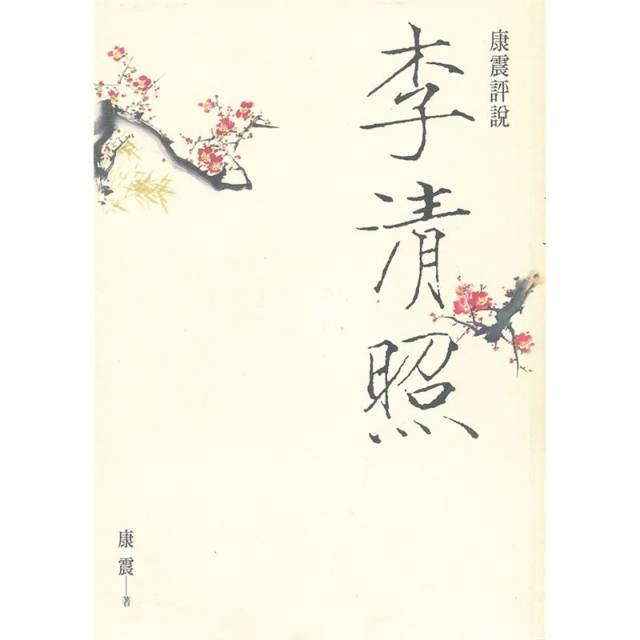 百家讲坛康震评说李清照
