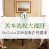 2018美本选校大视野——LAC篇