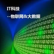物联网&大数据