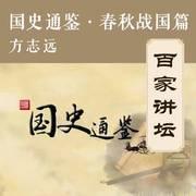 国史通鉴·春秋战国篇