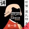 听懂莫扎特 ,第一季交响曲导聆