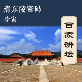 清东陵密码