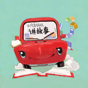 小汽车妈妈讲故事 每日英语
