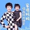 儿童教育专家贾静:情商口才课堂