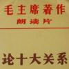 毛泽东《论十大关系》